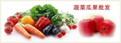 蔬菜、瓜果、茶叶