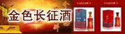 贵州金色长征酒业销售有限公司