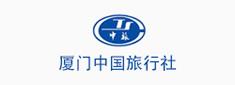厦门中国旅行社