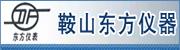 鞍山市东方仪器仪表厂