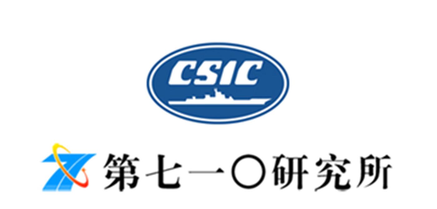 中国船舶重工集团公司第七一O研究所