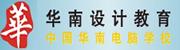 华南设计教育