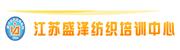 江苏盛泽纺织培训中心