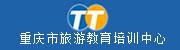 重庆市旅游教育培训中心