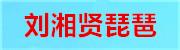 苏州市吴中区木渎刘湘贤琵琶制作室