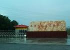 中国教服网_民办高中被指3万卖学籍 学生因违招无法高考