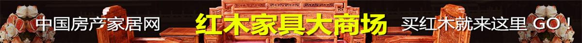 中国房产家居网