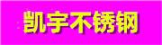 江苏凯宇不锈钢制品有限公司