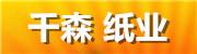 上海千森纸业有限公司