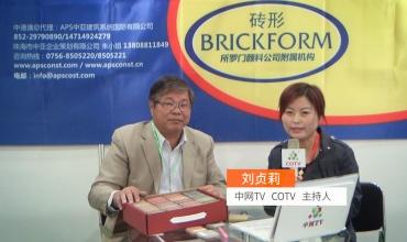 中国网上市场发布: 中亚建筑系统(国际)有限公司