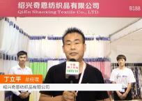 中网市场发布: 绍兴奇恩纺织品