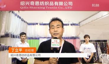 COTV全球直播: 绍兴奇恩纺织品