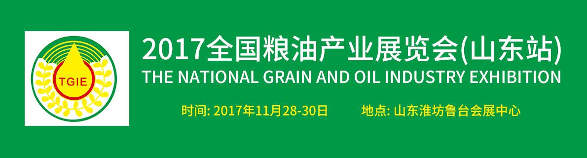 2017全国粮油产业展览会