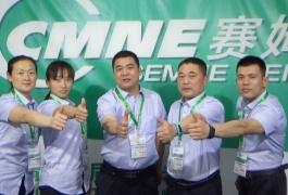 COTV全球直播: 深圳市赛姆尼电器有限公司