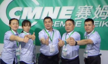 中网市场发布: 深圳市赛姆尼电器有限公司