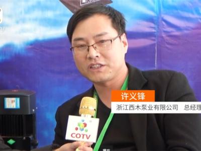 中国网上市场发布: 浙江西木泵业有限公司生产不锈钢多级离心、变频无负压、恒压供水设备
