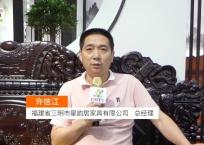中网市场发布: 福建省三明市星韵居家具有限公司