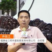 COTV全球直播: 福建省三明市星韵居家具有限公司