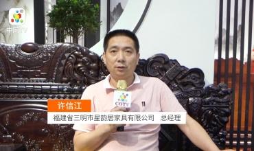 中網市場發布: 福建省三明市星韻居家具有限公司