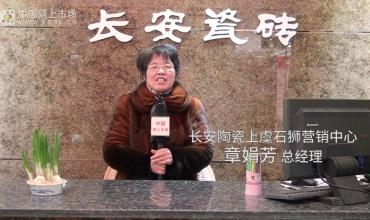 中网市场发布: 长安陶瓷上虞石狮营销中心