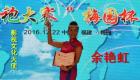 中网市场ChinaOMP.com_《穿旗袍的女人》入围佳丽新年祝福展示(二)