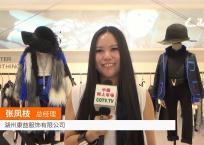 中网市场发布: 湖州康喆服饰