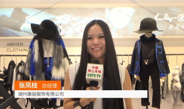 COTV全球直播: 湖州康喆服饰
