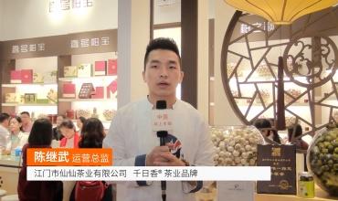中网市场发布: 千日香 茶业品牌