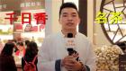 中网市场ChinaOMP.com_中网市场报道: 千日香 茶业品牌