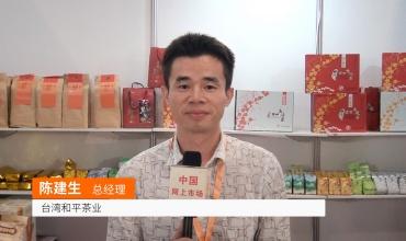 中网市场发布: 台湾和平茶业