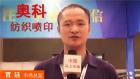 中網市場ChinaOMP.com_中網市場發布: 廣東奧科紡織噴印技術有限公司
