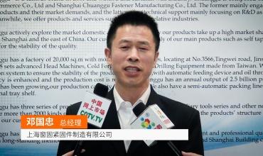中网市场: 上海窗固紧固件