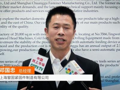 中国网上市场: 上海窗固紧固件