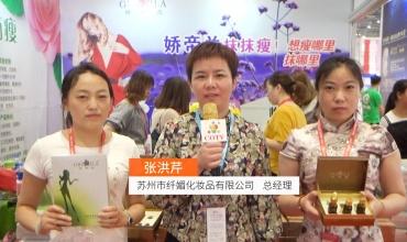 COTV全球直播: 苏州市纤媚化妆品有限公司