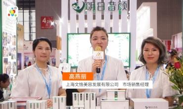 COTV全球直播: 上海文恪美容发展有限公司