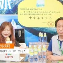 COTV全球直播: 陕西宝鸡天海山泉饮品有限公司