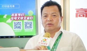 COTV全球直播: 中健康(北京)高血压医疗科技有限公司