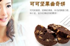 可可坚果曲奇饼干无添加色素纯手工酥脆口感