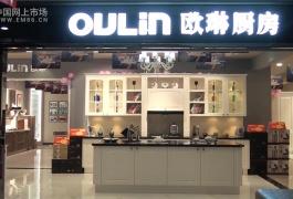 中网市场发布: 诸暨港龙装饰城欧琳厨房专卖店