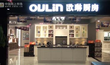 COTV全球直播: 诸暨港龙装饰城欧琳厨房专卖店