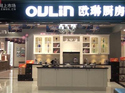 中国网上市场报道: 诸暨港龙装饰城欧琳厨房专卖店