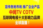 中网市场ChinaOMP.com_中网市场发布:COTV大型互联网电视全球直播