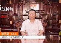 中网市场发布: 东阳合一红木家具
