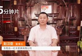 COTV全球直播: 东阳合一红木家具