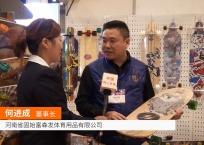 中网市场发布: 河南省固始富森发体育用品有限公司