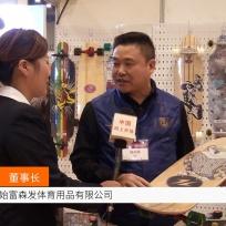 COTV全球直播: 河南省固始富森发体育用品有限公司