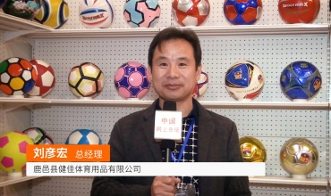 中网市场发布: 鹿邑县健佳体育用品有限公司