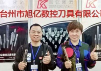 COTV全球直播: 台州市旭亿数控刀具有限公司