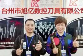 中网市场发布: 台州市旭亿数控刀具有限公司