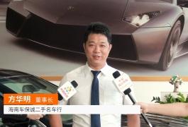 中网市场发布: 海南车保诚二手名车行